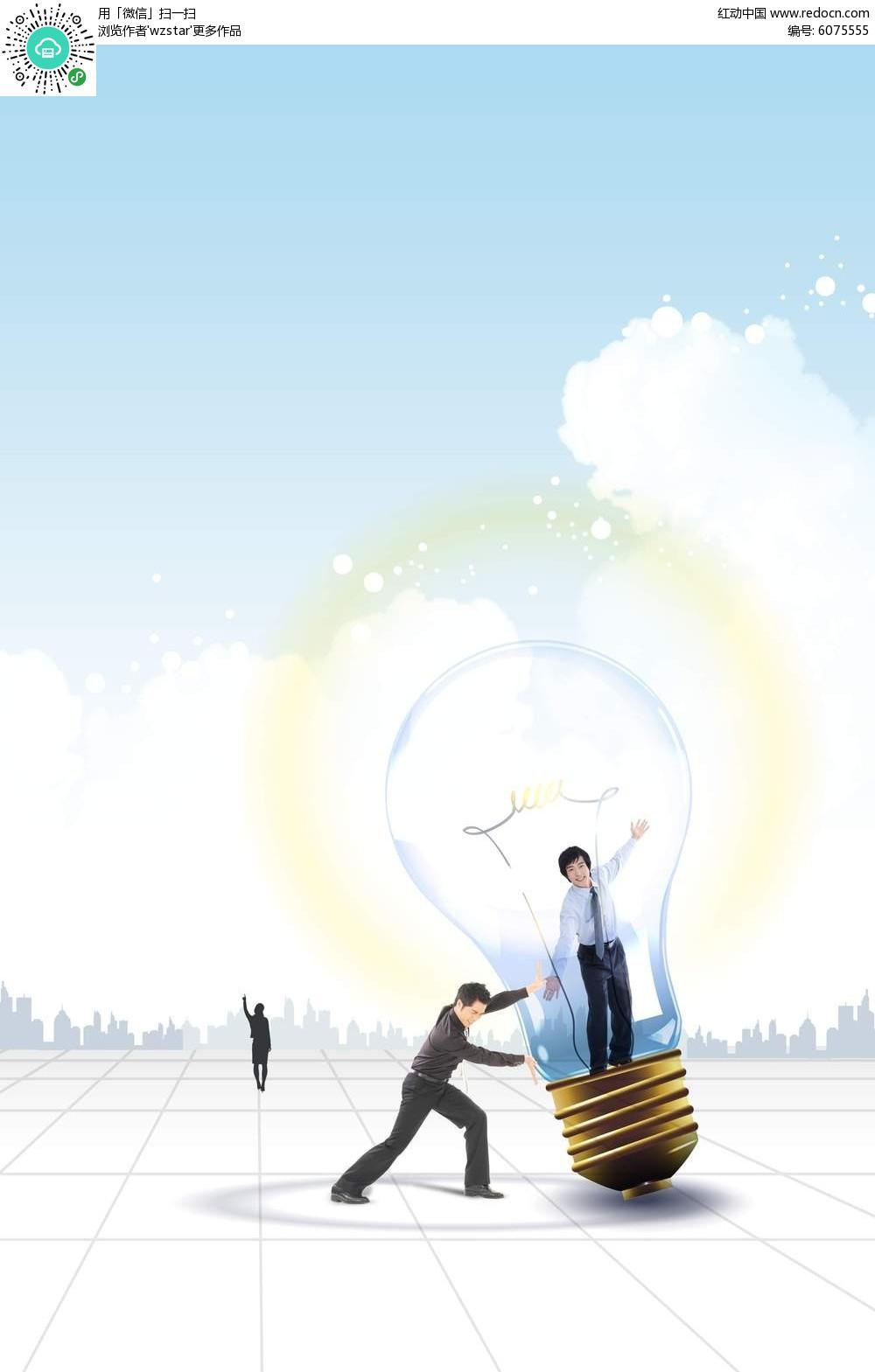 灯泡中的商务人士商务海报背景素材图片