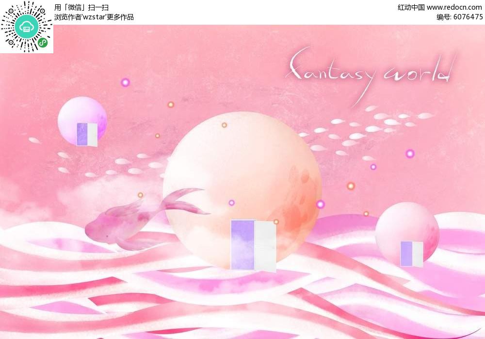 粉色星球卡通背景素材