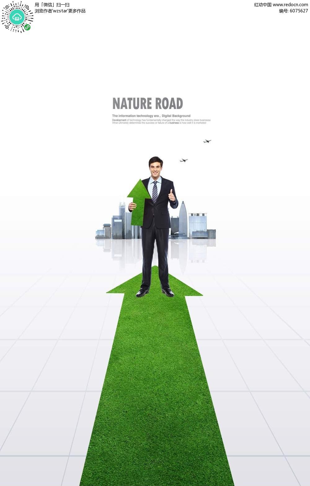 免费素材 psd素材 psd广告设计模板 其他 绿色箭头商务海报背景素材