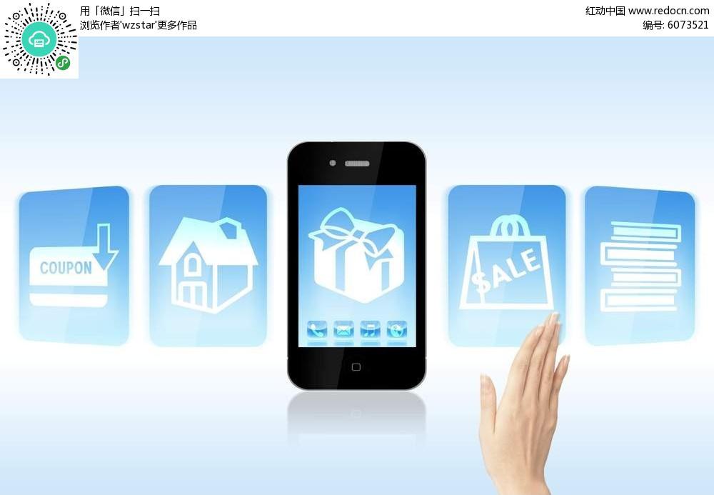 手机购物海报背景素材图片