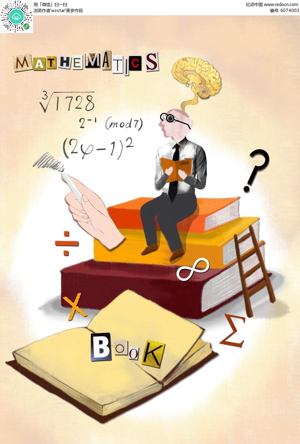 数学研究卡通海报背景素材