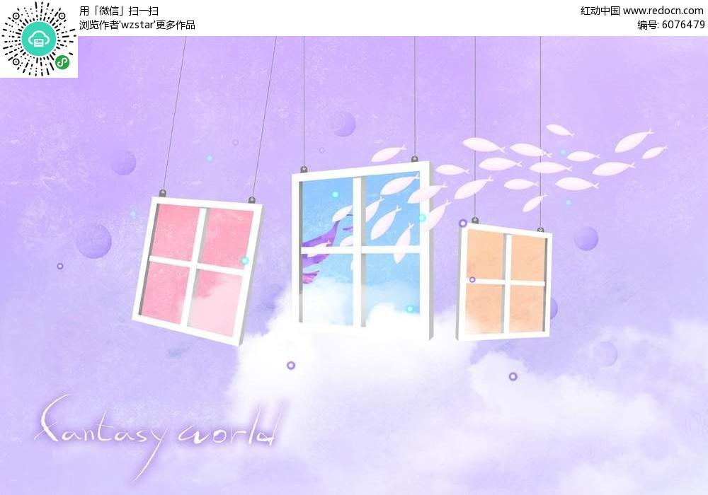唯美窗户卡通背景素材