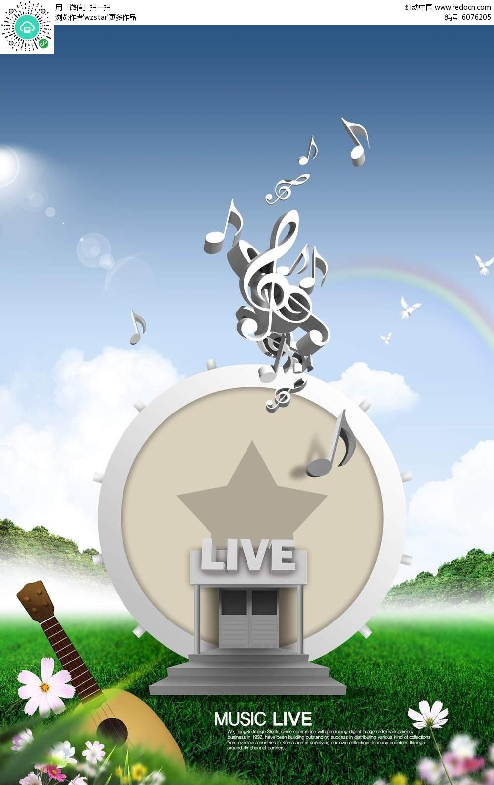 音乐符号卡通海报背景素材PSD免费下载 编号6076205 红动网
