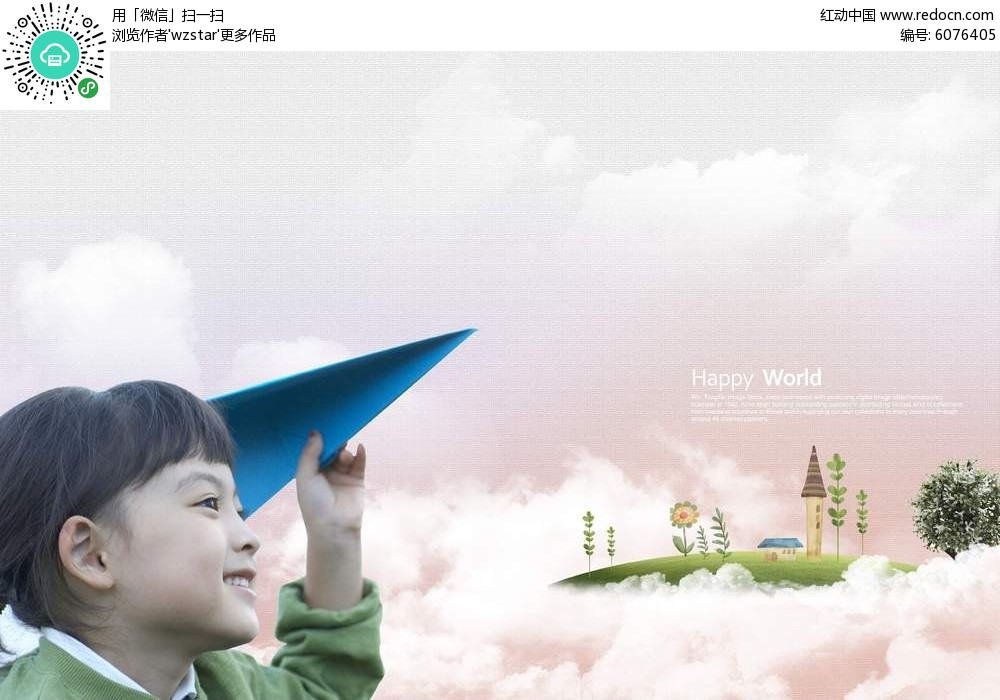 纸飞机海报设计