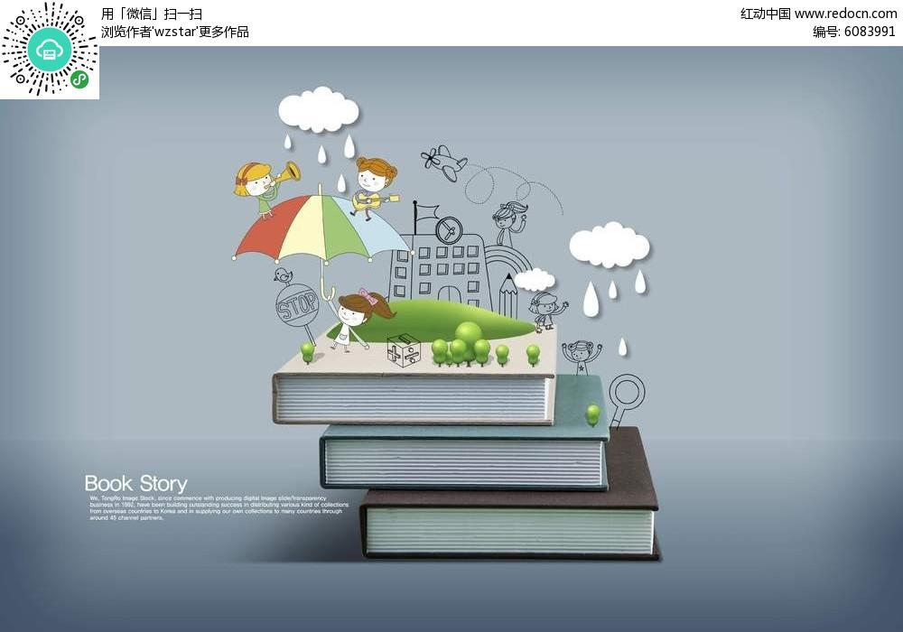 儿童读书阅读广告背景