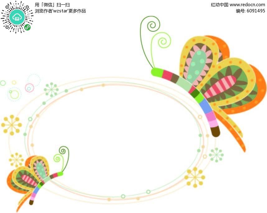 彩色蝴蝶边框图