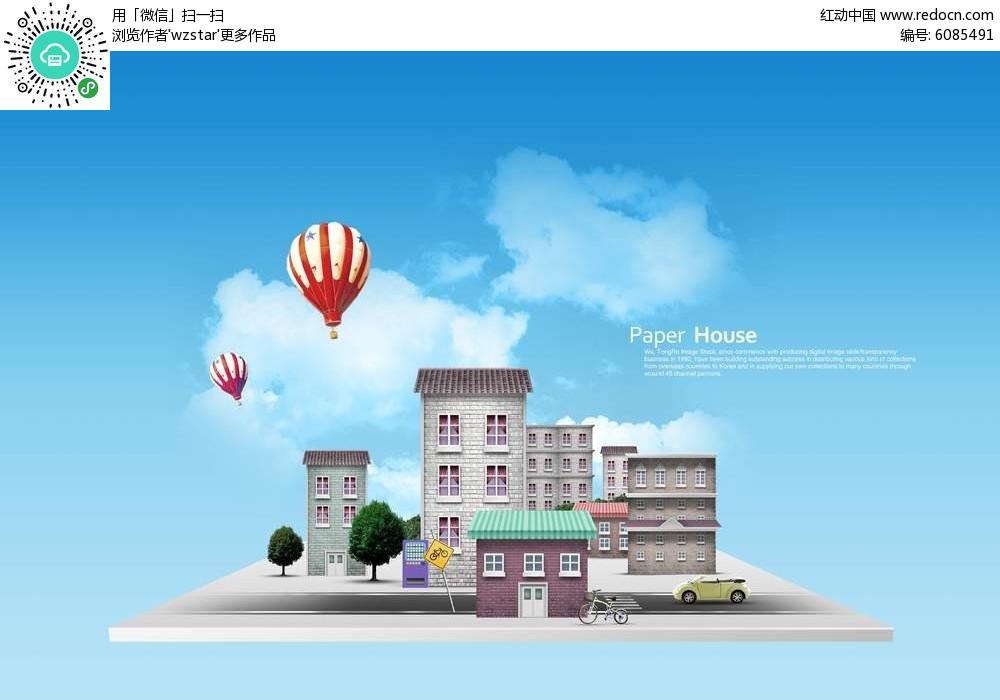 卡通气球软件广告设计素材房屋建筑平面设计房屋免费下载图片