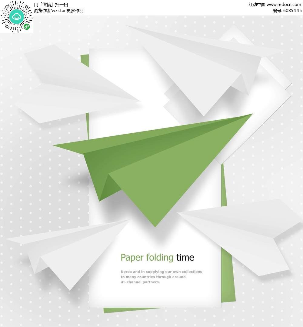折纸艺术-纸飞机