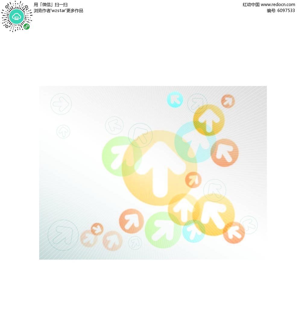箭头农村矢量矢量图AI免费下载合川房屋素材设计公司图片