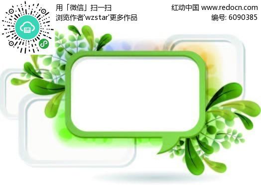 绿色植物边框设计