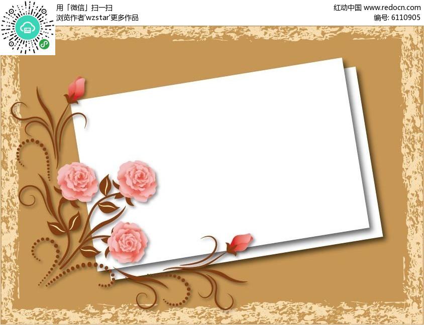 信纸背景设计