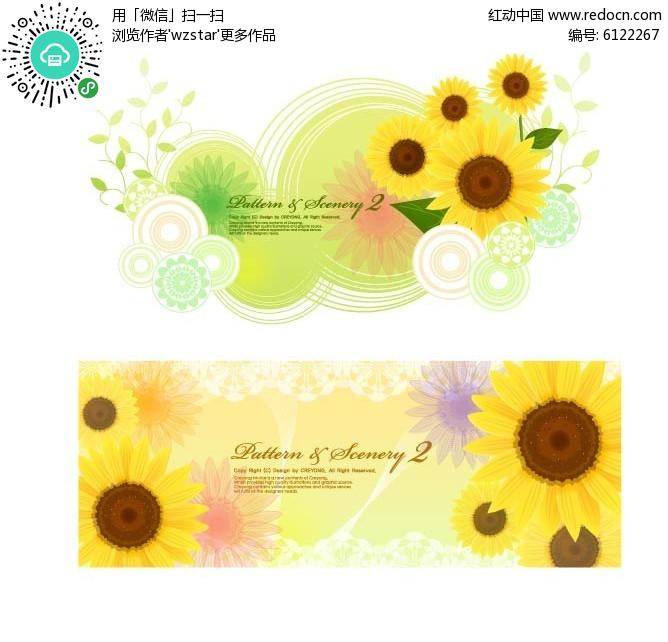 手绘太阳花背景