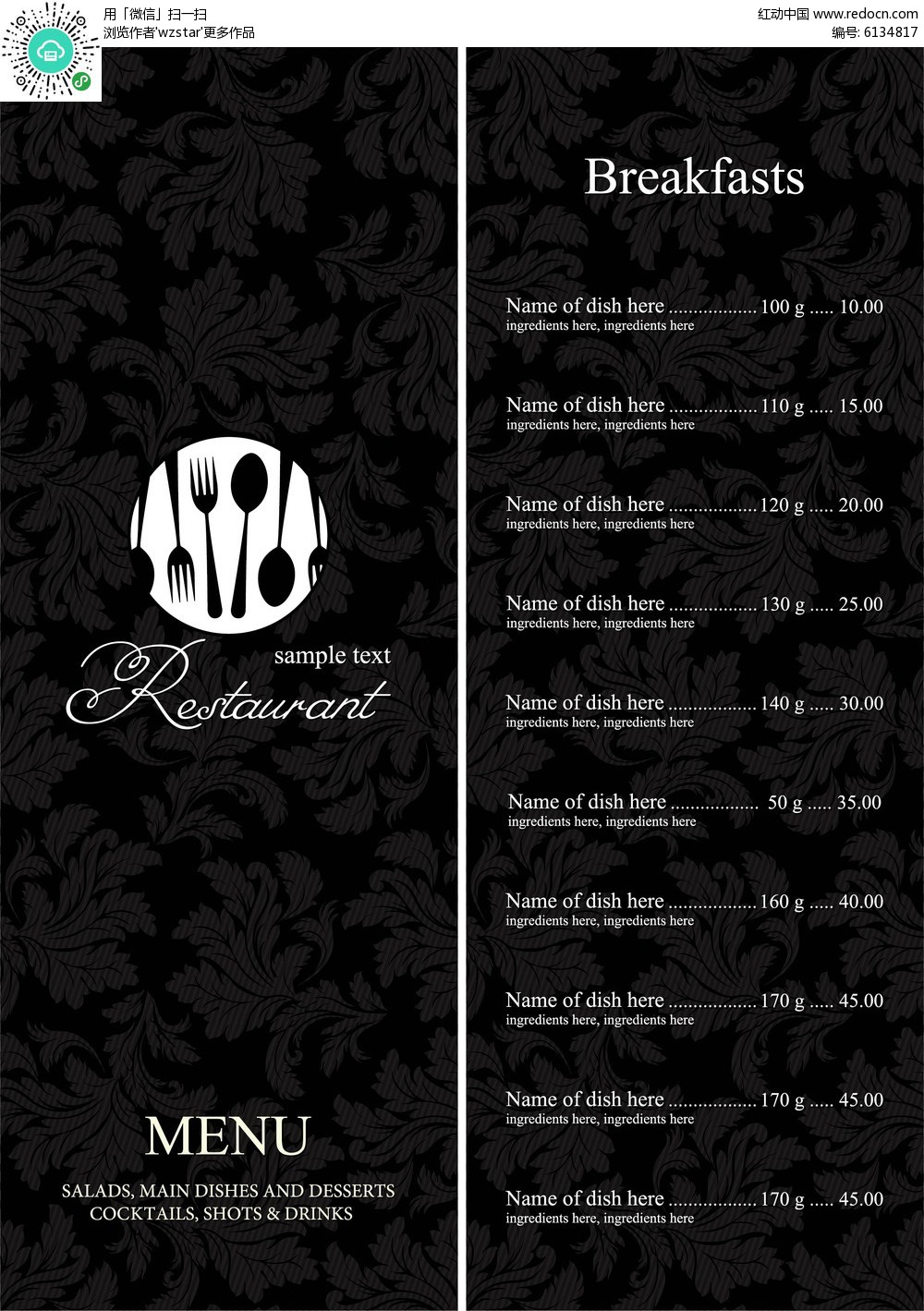 菜单黑白创意设计