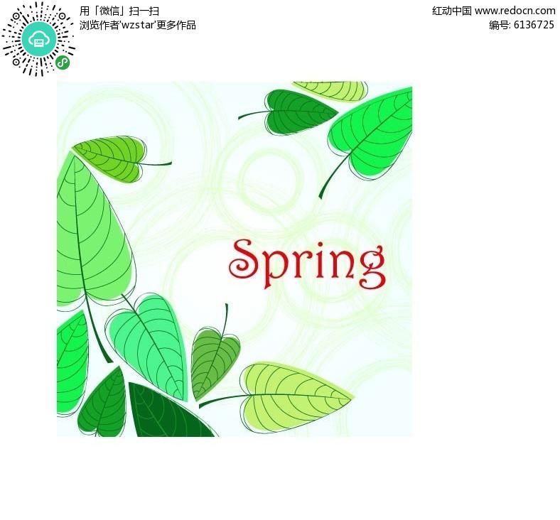 手绘叶子花边设计