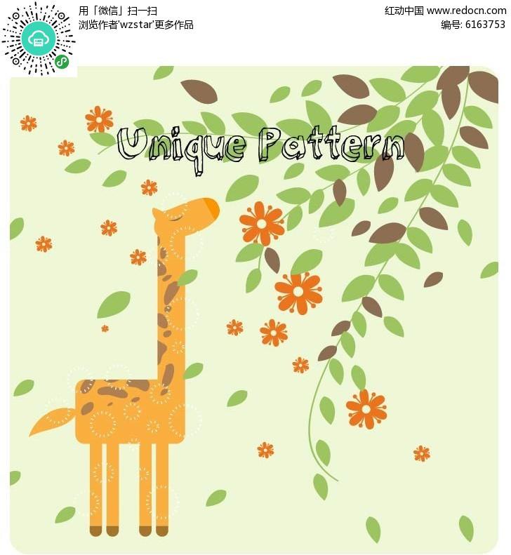 长颈鹿卡通画