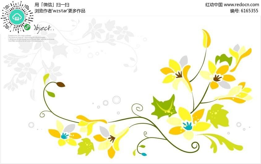 手绘黄色小花矢量素材eps