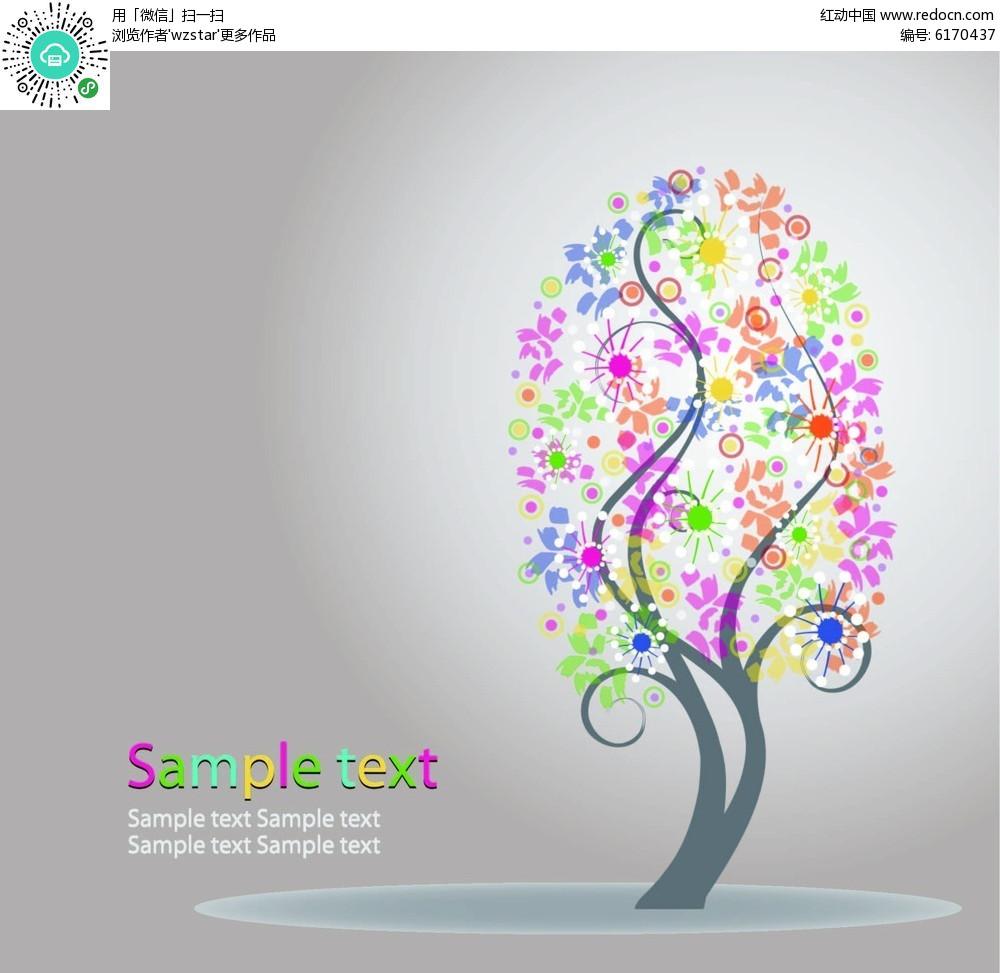 五彩树板书设计