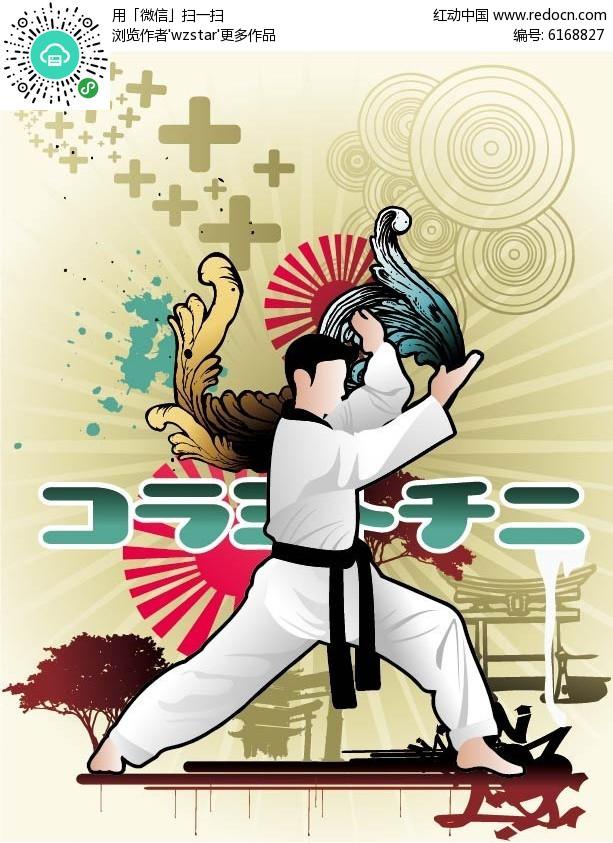 武术跆拳道背景矢量素材矢量图EPS免费下载