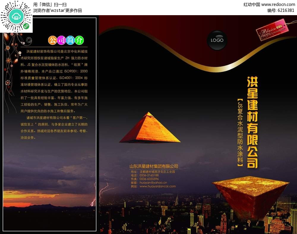 洪星建材大气宣传海报广告设计图片