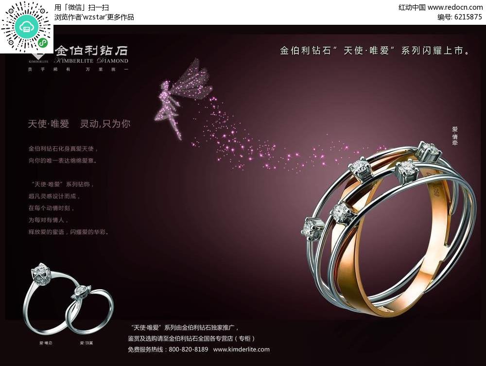 钻石戒指首饰海报设计