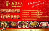 香锅店开业宣传单
