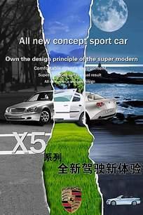保时捷汽车创意宣传海报