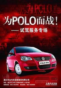 大众POLO销售海报
