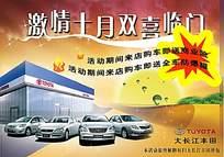 丰田汽车十月促销海报PSD