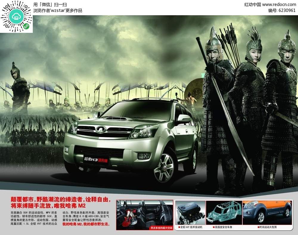 哈弗h3v汽车版汽车广告荣威rx5多媒体破解图片