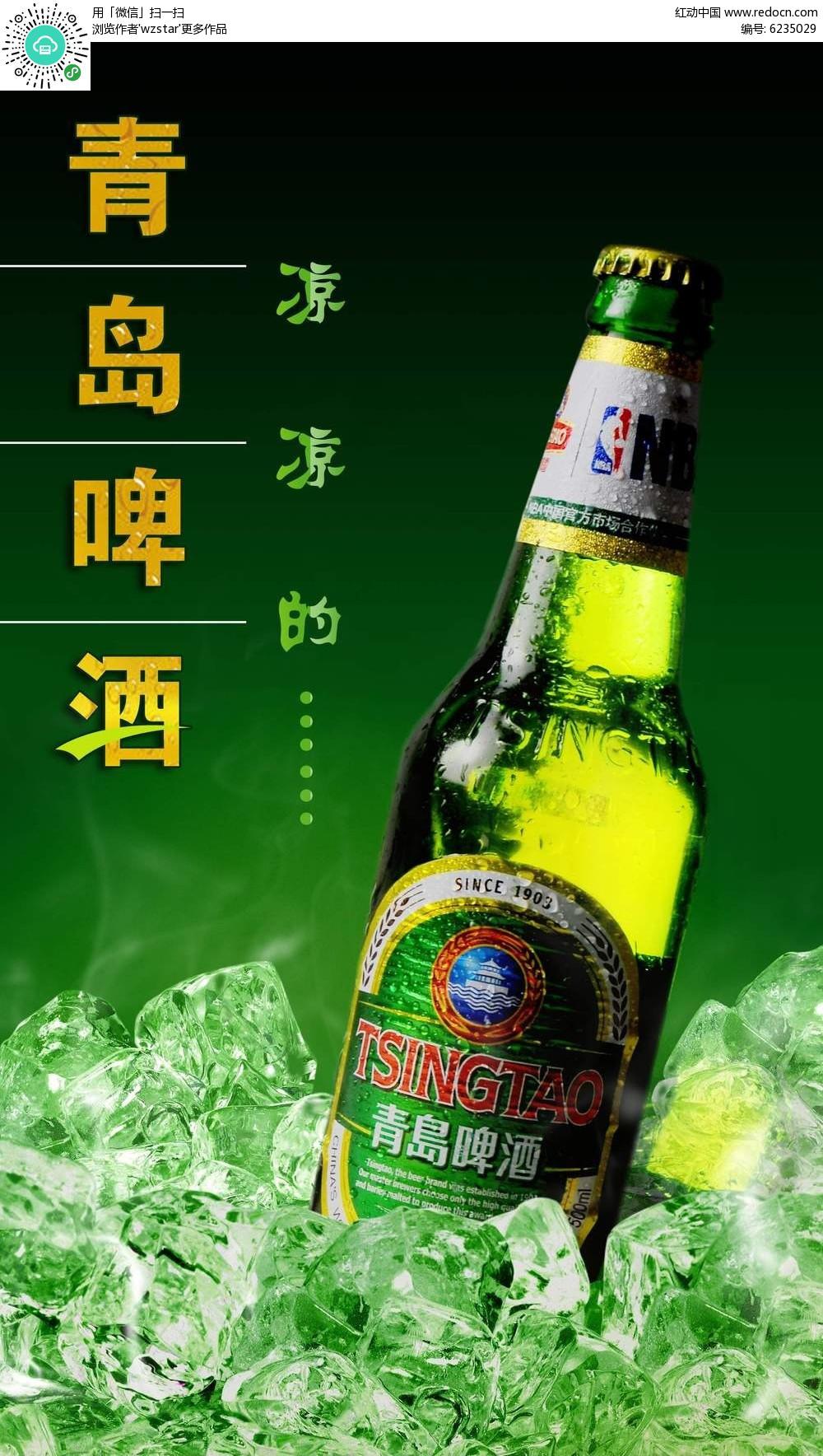 青岛啤酒创意宣传海报