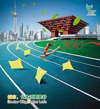 体育宣传海报