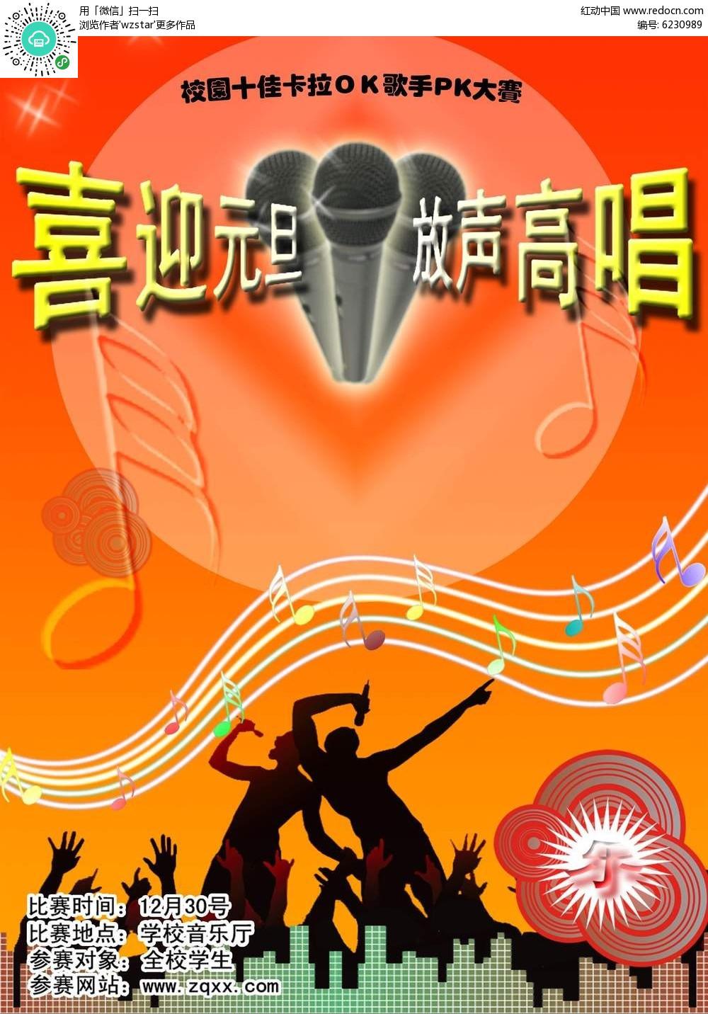 免费素材 psd素材 psd广告设计模板 其他 校园庆元旦歌唱比赛宣传海报