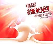 银鹭花生牛奶图片