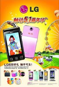 LG手机艺术创意海报设计