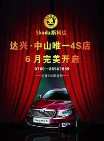 上海大众斯柯达宣传画图片