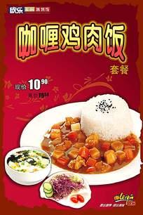 咖喱鸡肉饭海报设计