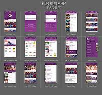 扁平化紫色视频播放APP界面模版psd分层