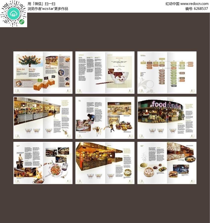 免费素材 矢量素材 广告设计矢量模板 其他模板 餐厅画册设计  请您