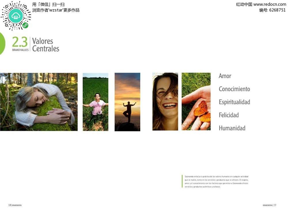 人物杂志设计图片