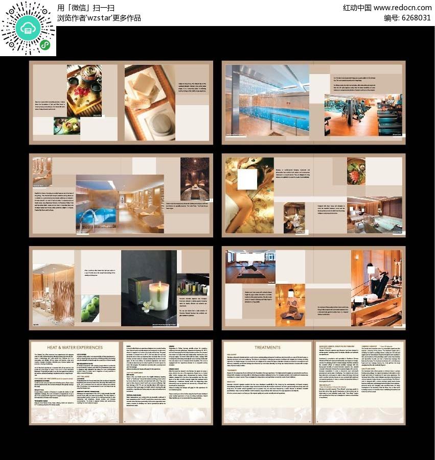 室内装潢装修画册设计