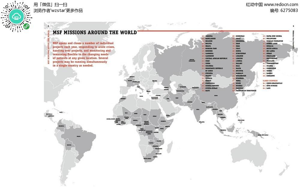 地图杂志插图内页设计