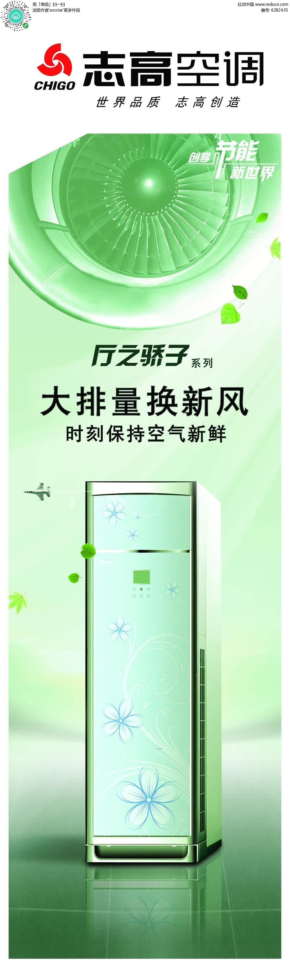 免费素材 psd素材 psd广告设计模板 其他 电冰箱广告  请您分享: 素材