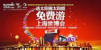 上海世博会海报设计
