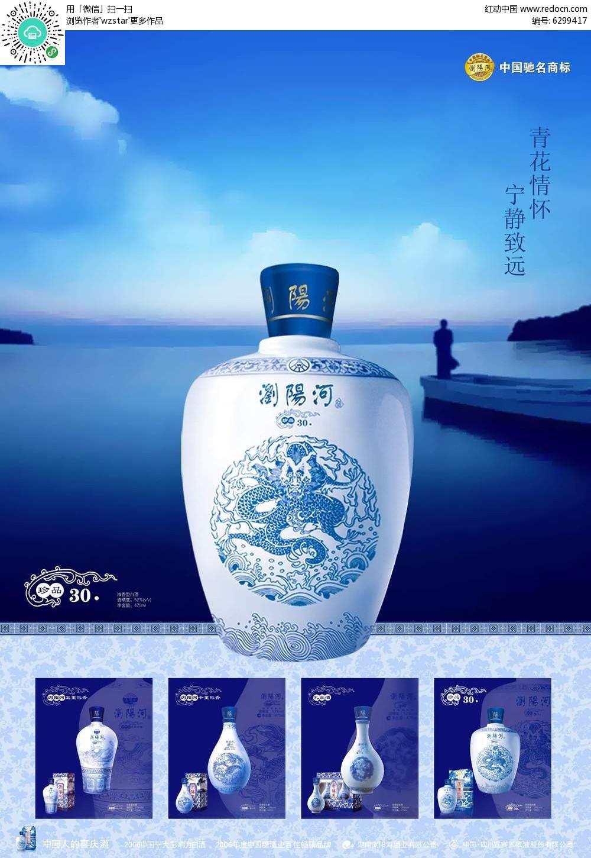 青花瓷浏阳河白酒海报设计