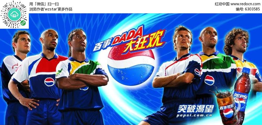 百事可乐广告设计图片