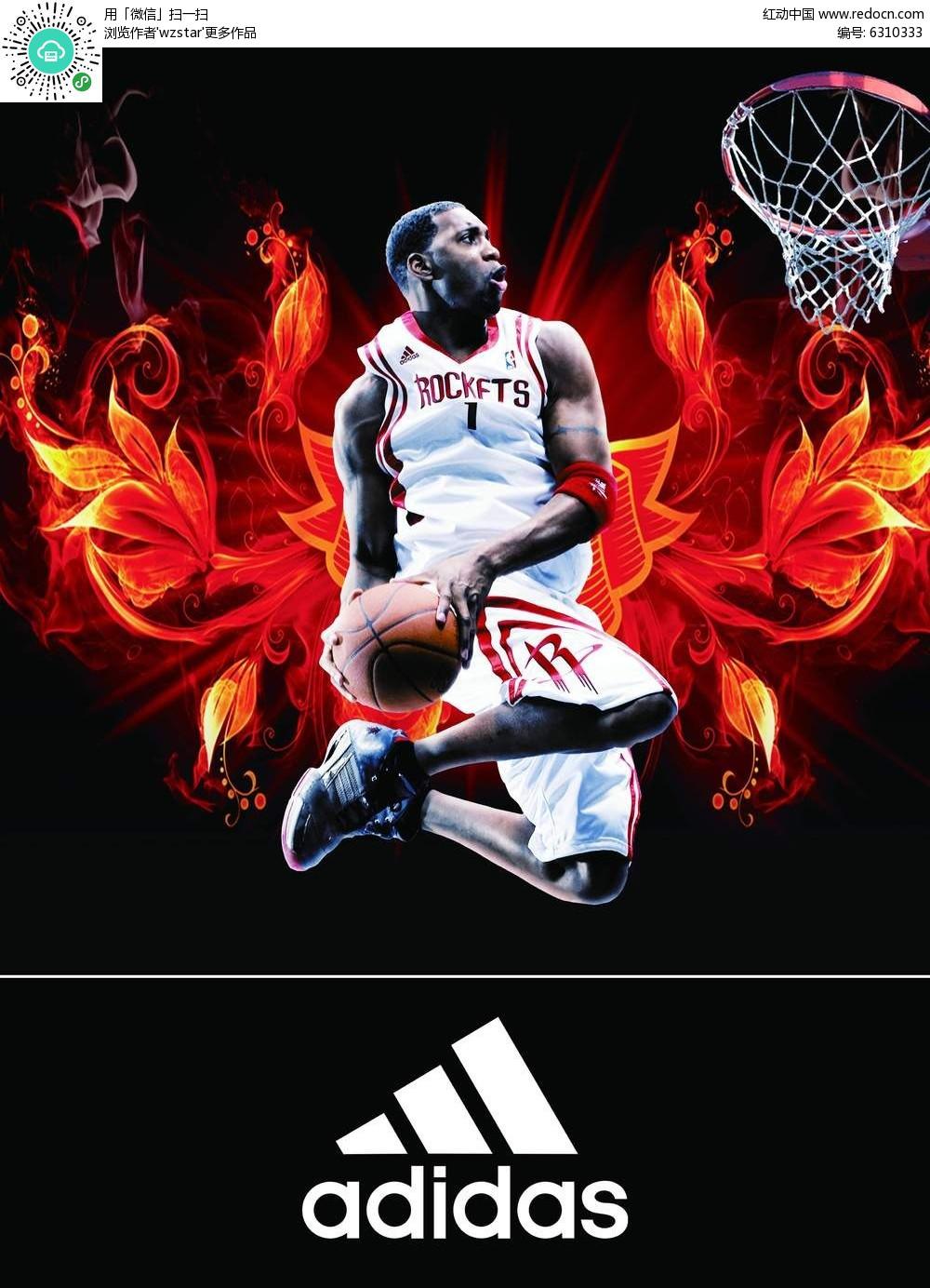 阿迪达斯篮球宣传海报设计图片