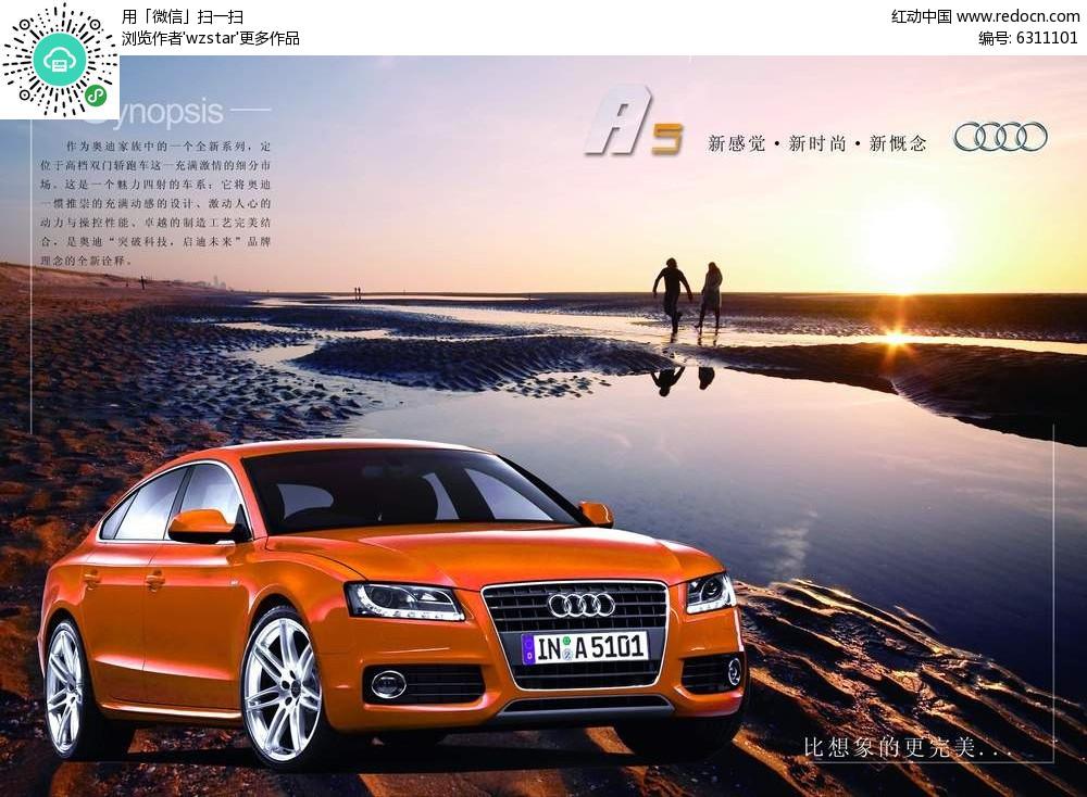 奥迪汽车宣传海报设计PSD素材免费下载 编号6311101 红动网