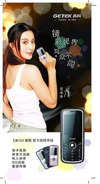 高科手机宣传海报设计