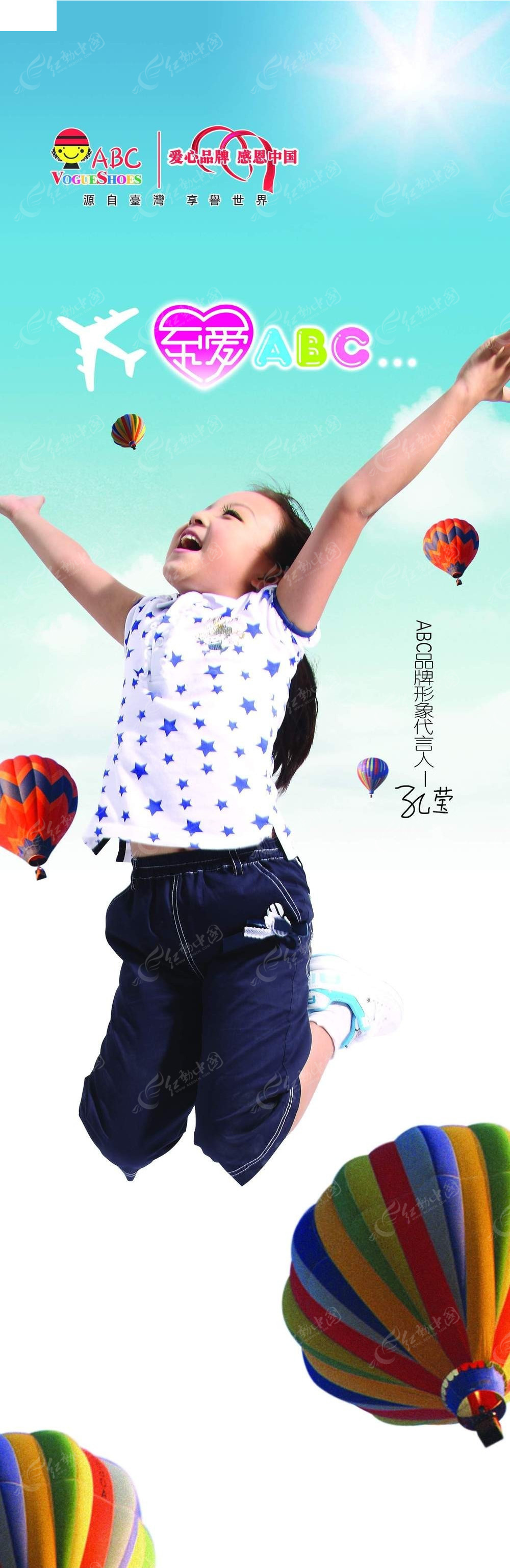 热气球小女孩宣传海报设计