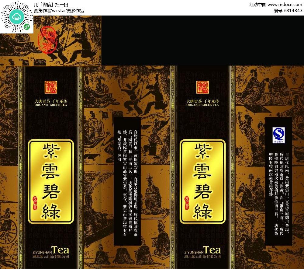 茶叶包装设计psd免费下载_其他素材图片